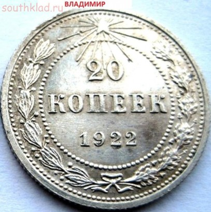 серебро-20 коп.1871,10 коп.1910 г,20 коп.1922 г,1 руб.1921 г - 20 коп.1922 г.JPG