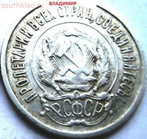 серебро-20 коп.1871,10 коп.1910 г,20 коп.1922 г,1 руб.1921 г - 20 коп.1922 года..JPG