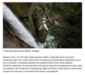 Самые жуткие лестницы в мире - Cu9lYKbAukc.jpg
