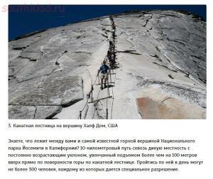 Самые жуткие лестницы в мире - dstUn57Sw24.jpg