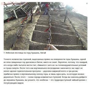 Самые жуткие лестницы в мире - KlP7E3-dkVI.jpg