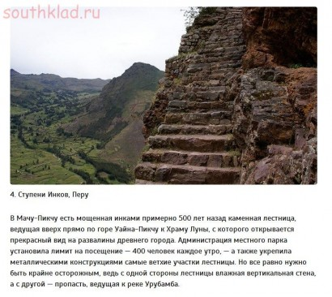 Самые жуткие лестницы в мире - M6EgQ0eaa50.jpg