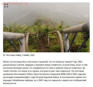 Самые жуткие лестницы в мире - VXzG366Qpm0.jpg