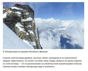 Самые жуткие лестницы в мире - zUFb48r7QQk.jpg
