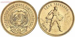 Золотая чеканка 1923-26 годов на Монетном дворе Ленинграда - image04203.jpg