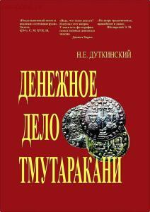 Денежное дело Тмутаракани - 1пмт.jpg