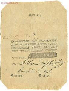 Первым Российским ассигнациям исполняется 250 лет. - 25rub1786_1818.jpg