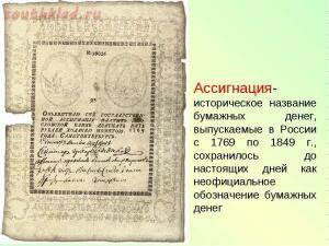 Первым Российским ассигнациям исполняется 250 лет. - img11.jpg