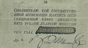 Первым Российским ассигнациям исполняется 250 лет. - moneta-v-rubashke-p6-03.jpg