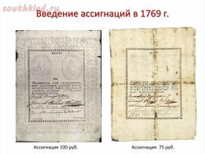 Первым Российским ассигнациям исполняется 250 лет. - slide-6.jpg