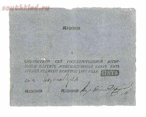 Первым Российским ассигнациям исполняется 250 лет. - 5rubley1807.jpg