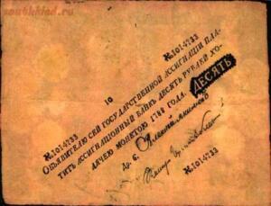 Первым Российским ассигнациям исполняется 250 лет. - 10-1786-a.jpg