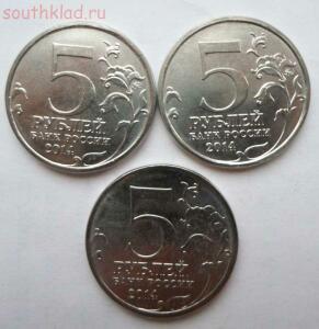 5 руб 2014 1-й комп. из 3-х монет из серии 70 лет Победы - SAM_0595.JPG