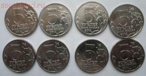 5 руб 2014 3-4 комп. из 8 монет из серии 70 лет Победы - SAM_0591.JPG