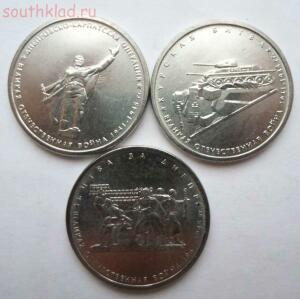 5 руб 2014 2-й комп. из 3 монет из серии 70 лет Победы - SAM_0592.JPG