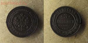 чистка монет - 3 коп 1893.jpg