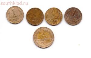 1 и 2 копейки 1928-1953 гг до 13.02 до 20-00 - 2 коп.jpg