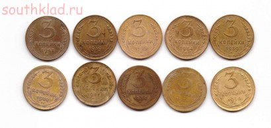 Лот монет 3 коп 1930-1954 гг до 13.02 до 20-00 - 3 коп.jpg