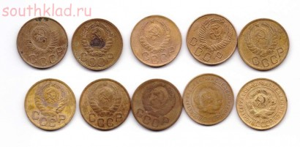 Лот монет 3 коп 1930-1954 гг до 13.02 до 20-00 - 3 коп-1.jpg