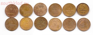 лот монет 5 коп 1930-1956 гг до 13.02 до 20-00 - 5 коп.jpg