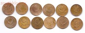 лот монет 5 коп 1930-1956 гг до 13.02 до 20-00 - 5 коп-1.jpg