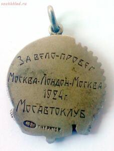 Эстафета раритетов - 2.Знак 1924 г..JPG