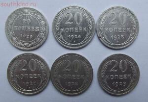 Лот билона 20 коп 1923-29 гг до 18.02 до 20-00 - DSCF1064.JPG