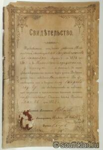 Волгодонский эколого-исторический музей - 89d9ce9be44f.jpg