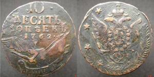 Перечеканка монет - 6.jpg