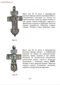 Литые кресты энколпионы и редкие нательные кресты XV - XVI веков с килевидным окончанием - screenshot_72.jpg
