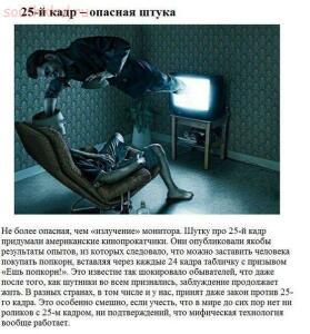 10-ть Великих заблуждений - vJYPACzk7_E.jpg