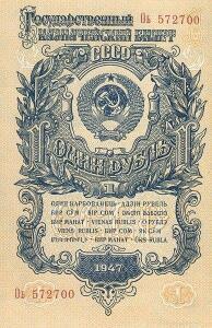Реформа 1947 года - ibARWdI1tRQ.jpg