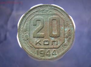 1. 20 коп 44г - P2178291.JPG