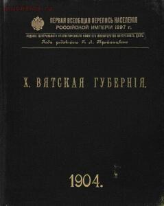 Первая всеобщая перепись населения Российской Империи 1867 года - post-20-1294130142.jpg