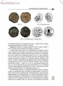 Монеты Тмутараканского княжества - screenshot_194.jpg