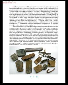 Антикварное оружие. Экспертиза и реставрация - Tt2ZCmZbL3Q.jpg