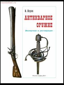 Антикварное оружие. Экспертиза и реставрация - r9f4bbthLlw.jpg