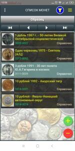 Сейф Нумизмата v1.6 - Screenshot_2019-04-15-12-56-46-232_com.embarcadero.Numismatist.jpg