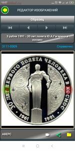 Сейф Нумизмата v1.6 - Screenshot_2019-04-15-12-57-47-871_com.embarcadero.Numismatist.jpg