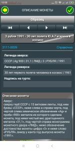 Сейф Нумизмата v1.6 - Screenshot_2019-04-15-12-58-23-416_com.embarcadero.Numismatist.jpg
