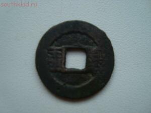 Идентификация Китайской монеты - DSC09518.JPG