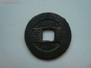 Идентификация Китайской монеты - DSC09519.JPG