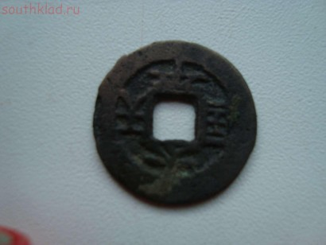 Идентификация Китайской монеты - DSC09520.JPG