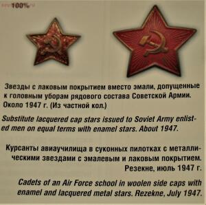 ЗВЕЗДЫ РККА - IMG_2175.JPG