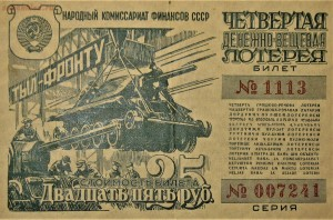 Великая Отечественная война на банкнотах - 1944..JPG