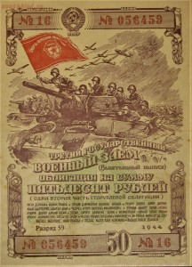 Великая Отечественная война на банкнотах - 1944-2.JPG