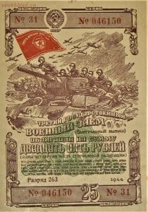 Великая Отечественная война на банкнотах - 1944-3.JPG