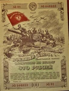 Великая Отечественная война на банкнотах - 1944-4.JPG