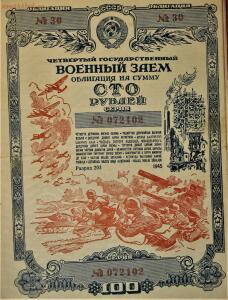 Великая Отечественная война на банкнотах - 1945-1.JPG