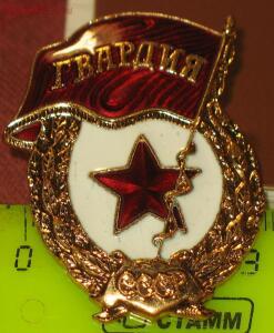 Значок Гвардия - IMG_0081.JPG
